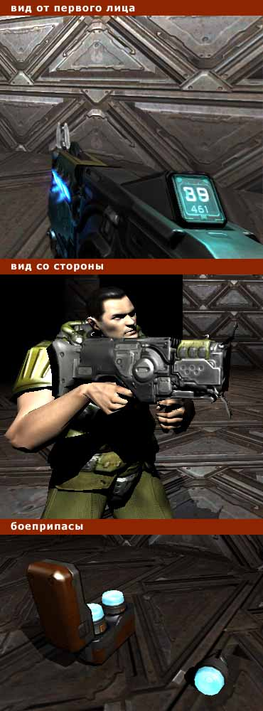 http://www.doom3.ru/img/upload/1094764730.jpg